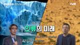 위기의 지구, 인류의 미래│홍종호 교수(서울대 환경대학원장), 조천호 교수(전 국립기상과학원장)