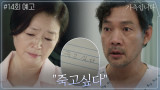 [14화 예고] 원미경, 정진영의 글 봤다? '깊은 탄식'