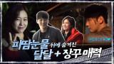 [메이킹] 피땀눈물+케미맛집 <트레인> 아직 안 본 사람? (탕) 없지? #장꾸_총출동