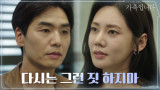 김태훈과의 결혼생활 칼같이 정리하는 추자현