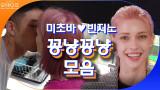 [#온앤오프] 꿀 뚝뚝? 솔로 살려~! 빈지노♥스테파니 미초바 꽁냥꽁냥 모먼트.mp4