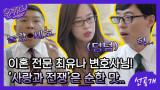 [선공개] ′사랑과 전쟁′은 순한 맛?! 큰 자기 도플갱어(?) 이혼 전문 최유나 변호사