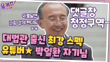 대법관 출신 최강 스펙 유튜버 박일환 자기님 댓글창은... 청정 1급수☆