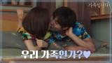 우리 가족인가? 뽀뽀 주고 받는 한예리♥?김지석 (설렌다 설레!!)