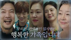 (완벽하진 않지만) 행복한 가족입니다♥ #꽉막힌 해피엔딩