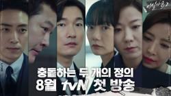 [티저] '충돌하는 두 개의 정의' 대한민국 검찰VS경찰, 그들이 향하는 비밀의 숲!