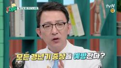 [선공개] 엄마, 와이프 갱년기인지 알아보는 법 대공개