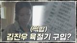 (떡밥) 김진우, 피해자 실종된 날 육절기 구입?