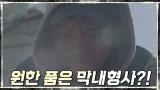 '내가 아니라고 했잖아!' 윤시윤에게 원한 품은 막내형사?!