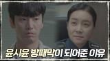 이항나B, 윤시윤의 방패막이가 되어준 이유?!