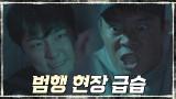 범행 현장 급습한 윤시윤?! #A세계_데자뷔
