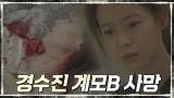 [반전엔딩] 경수진 계모B, 이미 사망했다?! #패물_발견