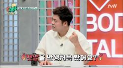 자기관리 끝판왕 조은숙, 뱃살이 생기다..? #갱년기