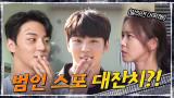 [메이킹] 윤시윤의 나홀로 범인 추리 대작전★ (ft.스포 가능성?)