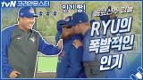 RYU의 폭발적인 인기에 동료선수 깜놀!?