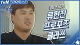 [최초공개] 코리안몬스터 류현진의 프로포즈 클라쓰♡