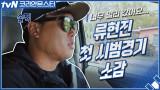 [솔직토크] 너무 멀리 갔어요..류현진의 첫 시범경기 소감!