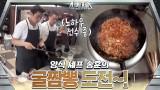 막간 점심타임! 양식 셰프 송훈의 굴짬뽕..?! ft. 방원은 거들뿐