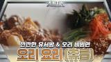 제로 웨이스트의 달인이 된 셰프들, '깐깐한 유서방 & 오리 비빔면'