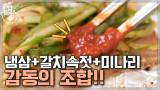냉삼 + 갈치속젓 + 미나리 조합 최고시다~~