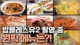 밥블레스유2 촬영 중 가장 맛있었던 메뉴 1위는??