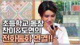 ※리얼※ 초등학교 동창 찬미&도연의 전화통화 연결!!