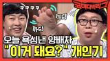 [선공개] 오늘 욕심낸 양배차 '이거 돼요?' 개인기