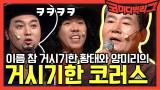 [선공개] 이름 참 거시기한 황태와 양미리의 거시기한 코러스