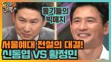 서울예대 전설의 대결! 신동엽 VS 황정민 (어떡해...)
