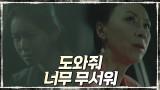너무 무서워, 성욱이 경수진B에게 도움 요청했던 의붓엄마