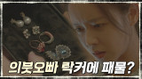 떡밥) 경수진B 의붓오빠 락커에서 어머니 패물 발견