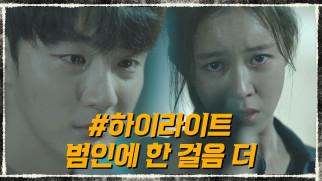 7화#하이라이트#윤시윤X경수진 진짜 범인에 한 걸음 더!!