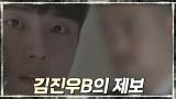 김진우B의 제보 샛길에서 봤던 운전자, 지금 경찰서로 들어갔어! #손등에_반점