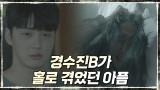 과거) 어린 경수진B가 홀로 겪었던 아픔 #일기장