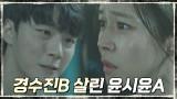 애절ㅠ) 극단적 선택하려는 경수진B 살린 윤시윤A