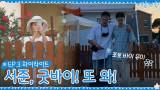 [3회 하이라이트] 서준과의 굿바이...ㅠ 그리고 우식이의 뽀삐 사랑♡