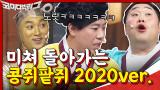 황제성 도랏ㅋㅋㅋ미쳐 돌아가는 콩쥐팥쥐 2020년ver.