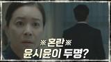※혼란※ '윤시윤이 둘?' 이항나B 앞에 나타난 윤시윤 A와 B?!