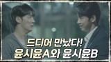 드디어 만났다! 윤시윤A와 윤시윤B (ft.잘생김 1+1♥)