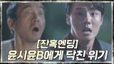 [잔혹엔딩] 아버지 찾아나선 윤시윤B에게 닥친 위기?!