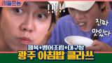 광주 아침밥 클라쓰! 제육볶음+병어조림+대구탕 넘모 맛있다♥