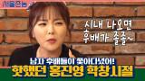 hot했던 홍진영의 학창시절♨ 남자 후배들이 쫓아다녔다고..?