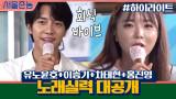 [#하이라이트#] 승기야 노래하자...유노윤호+이승기+차태현+홍진영 노래실력 공개!