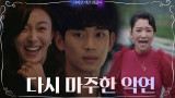 장영남 만나러 혼자 저주받은 성으로 간 김수현! 계획을 알게 된 서예지