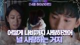 14화#하이라이트#김수현X서예지가 서로를 지키는 방법_이제 나만 믿어요♡