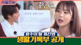 광주의 딸 홍진영, 중학교 생활기록부 공개!?
