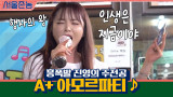 흥폭발 홍진영의 아모르파티♪ 주전공☞ 역시 A+