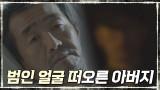[입틀막] 범인 얼굴 떠오른 윤시윤 아버지 #오르골
