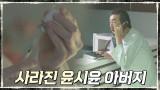 병원에서 사라진 윤시윤父