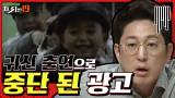 ♨소름주의♨ 귀신 출연으로 중단 된 광고 [귀신이 산다 19]